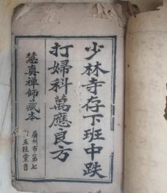 少林寺存下班中跌打妇科万应良方(慧真禅师藏本)