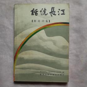 话说长江(解说词集)