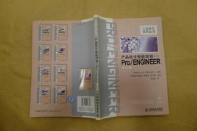产品设计技能培训:Pro/ENGINEER中文版