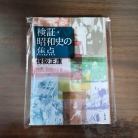 【中古】日文原版 検証・昭和史の焦点 保坂正康 (著)