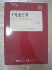 """当代精品文学《中国经济崛起在世界的地平线》(中文版),朱民 著 ,大32开平装一册全。"""" 外文出版社""""刊行,突显中国智慧与中国方案。库存全新,塑封未拆,品佳如图!"""
