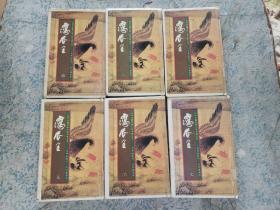 近代中国武侠小说名著大系《鹰爪王》原七册现存六册缺第三册