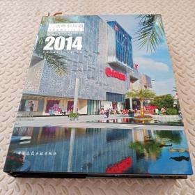 万达商业规划2014:持有类物业(套装上下册)(3250g)