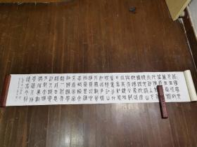 高式熊书法长卷刘小晴题字,尺寸238×30厘米