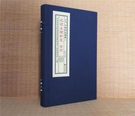 地理五种秘笈合刊(子部珍本备要第045种 16开线装 全一函一册)