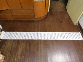 任政书法长卷,尺寸256×28厘米