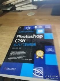 学电脑从入门到精通:Photoshop CS6从入门到精通