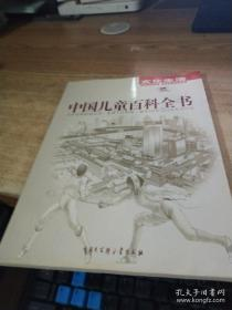 中国儿童百科全书 文化生活