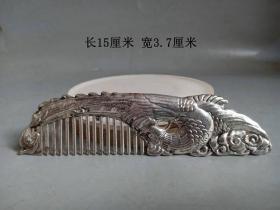 乡下收的清代传世雕凤瑞兽老银梳子