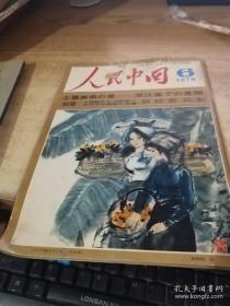 人民中国[1978。6]