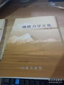 地质力学文集