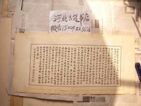 吴庆坻手稿-光绪十二年进士,改翰林院庶吉士-应陈夔龙尚书命题而写
