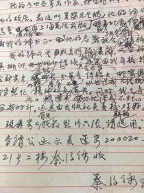 我国著名翻译家,托尔斯泰研究专家。上海师范大学中文系任教授,教研室主任:秦得儒:信札