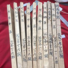 河南中医杂志