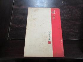 民国书鸳鸯蝴蝶派小说家灵犀散文集《杂写》一厚册全,内插有民国老广告