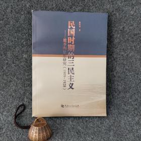 民国时期的三民主义:戴季陶思想研究:1909-1928