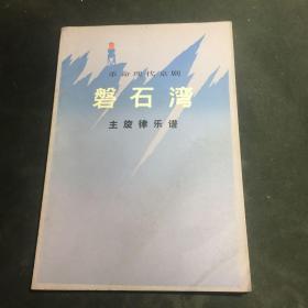 革命现代京剧:磐石湾主旋律乐谱(1976年一版一印)
