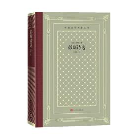 外国文学名著丛书(网格本):彭斯诗选