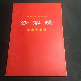 革命现代京剧:沙家浜主旋律乐谱(1970年一版一印)