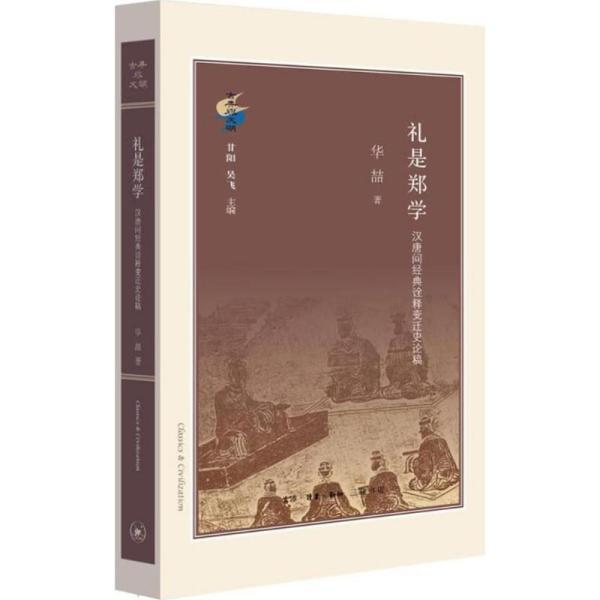 礼是郑学:汉唐间经典诠释变迁史论稿