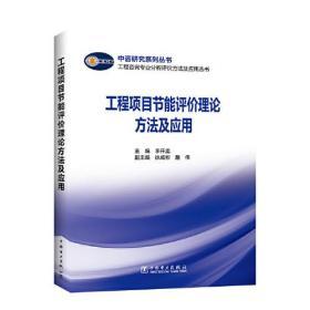 工程咨询专业分析评价方法及应用丛书  工程项目节能评价理论方法及应用