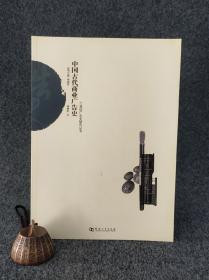 绝版| 中国古代商业广告史