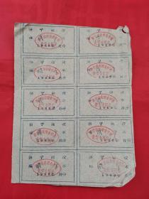 1968年济宁商校食堂糯米票一版10枚