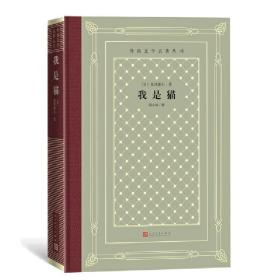 外国文学名著丛书(网格本):我是猫