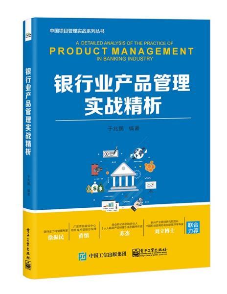 银行业产品管理实战精析