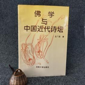 绝版| 佛学与中国近代诗坛