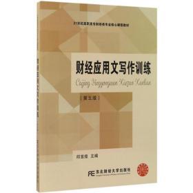 财经应用文写作训练(第五版)