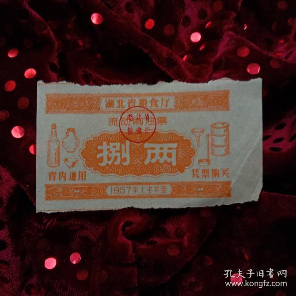 稀见漂亮票证:湖北省粮食厅8两流动购油票·1957年上半年度·(省内通用,凭票购买,生活用油)。