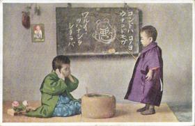 【民国明信片】挪威信义会《日本儿童学教理》