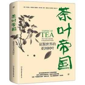 茶叶帝国:征服世界的亚洲树叶