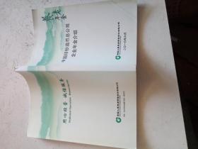 中国印钞造币公司企业年金介绍