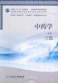 正版 中药学 陈蔚文 人民卫生出版社
