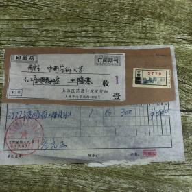 1987年上海医药设计院发行组实寄封一枚【贴发票一张】
