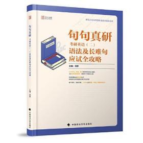句句真研 语法及长难句应试全攻略 考研英语(2)