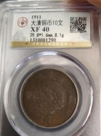 公博评级,大清铜币宣统三年十文