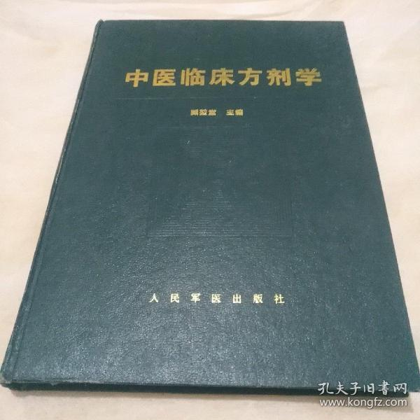 中医临床方剂学