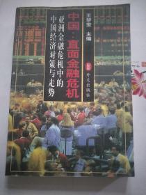 中国:直面金融危机