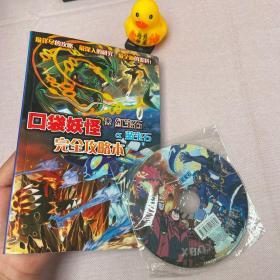 口袋妖怪红宝石蓝宝石完全攻略本 附赠CD光盘 掌机王SP全彩精灵宝可梦宠物小精灵