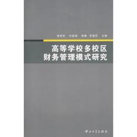 高等学校多校区财务管理模式研究(B1)