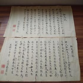 书法作品    日本天保甲午年(1834年)《知足斋记  》 《知足说》两幅      尺寸:55cm*29cm