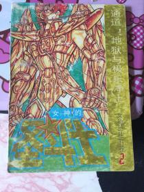 女神的圣斗士:女神的胜利卷(2)--通道!地狱与极乐净土