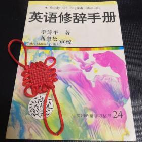 英语修辞手册