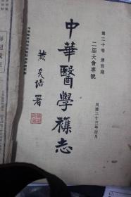 中华医学杂志(第20卷第4期二届大会专号)