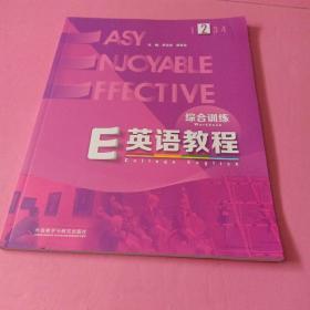 E英语教程2(综合训练)2019