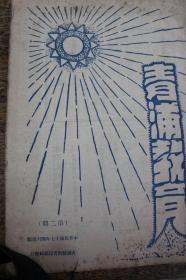 青浦教育(第2期)