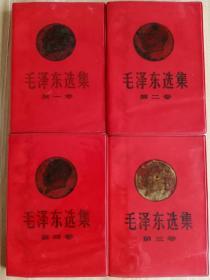 毛泽东选集 1-4卷全网孤品!封面带毛主席浮雕头像!60年代老版本!包老包真无删节版!8